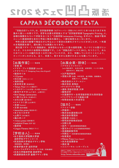 凸凹2012_poster_裏_ol.jpg