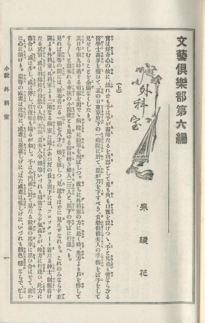 明治28年 文藝倶楽部 第六編 泉鏡花「外科室」1頁目.png