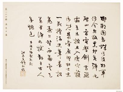 2池原香穉書-抜刀隊50395-tei.jpg